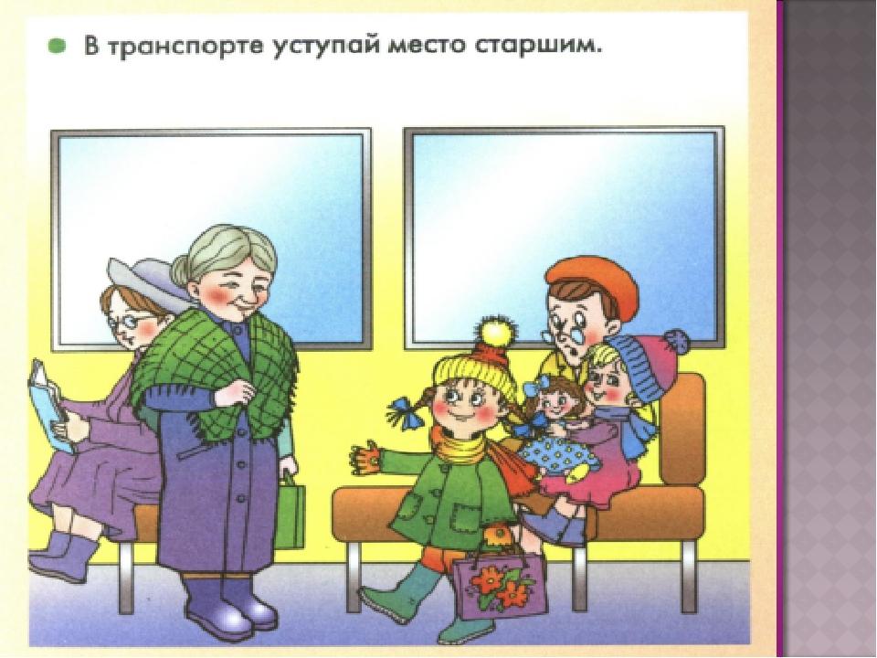 Картинки в транспорте для детей, повышением