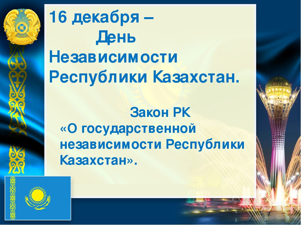 его день независимости республики казахстан классный час 5 класс хорошенько подумаем