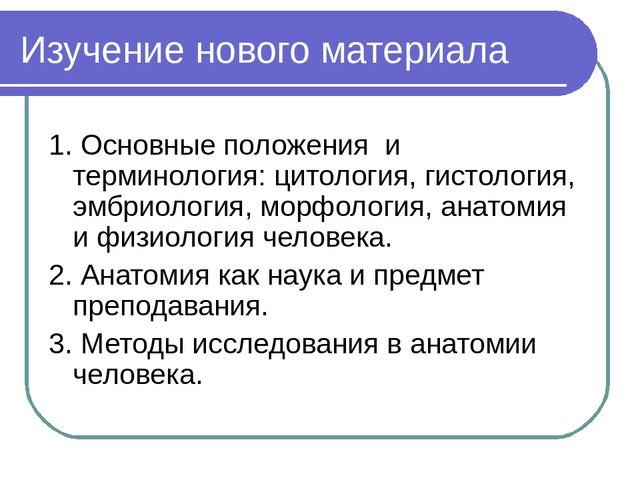 """Презентация по анатомии на тему """"Основные понятия и определения ..."""
