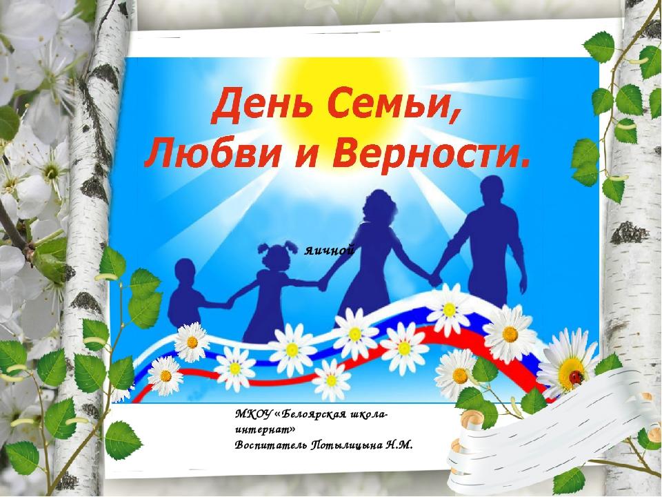 Конкурс на лучшую семью в день семьи любви и верности
