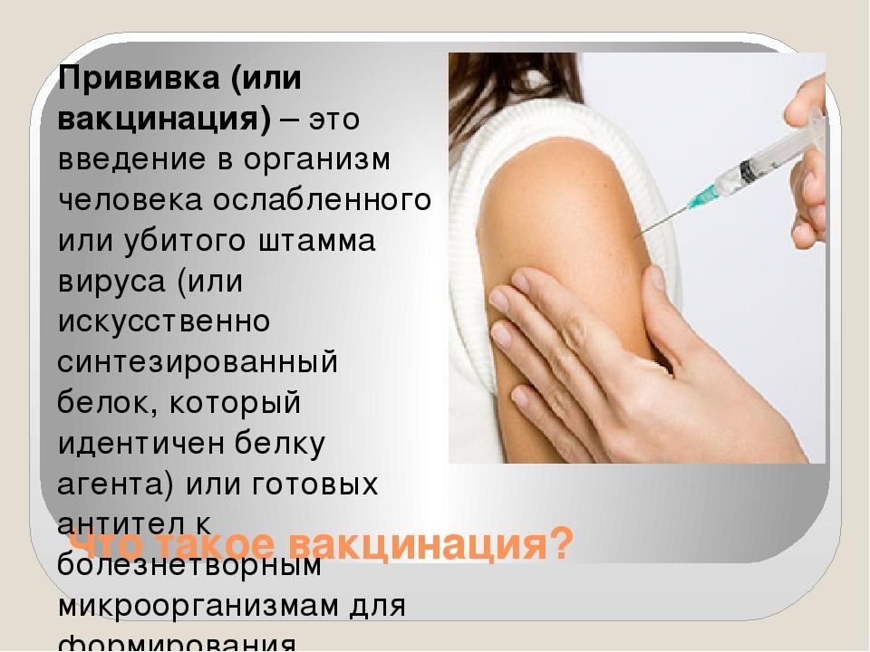 Что такое вакцинация? Прививка (или вакцинация) – это введение в организм чел...