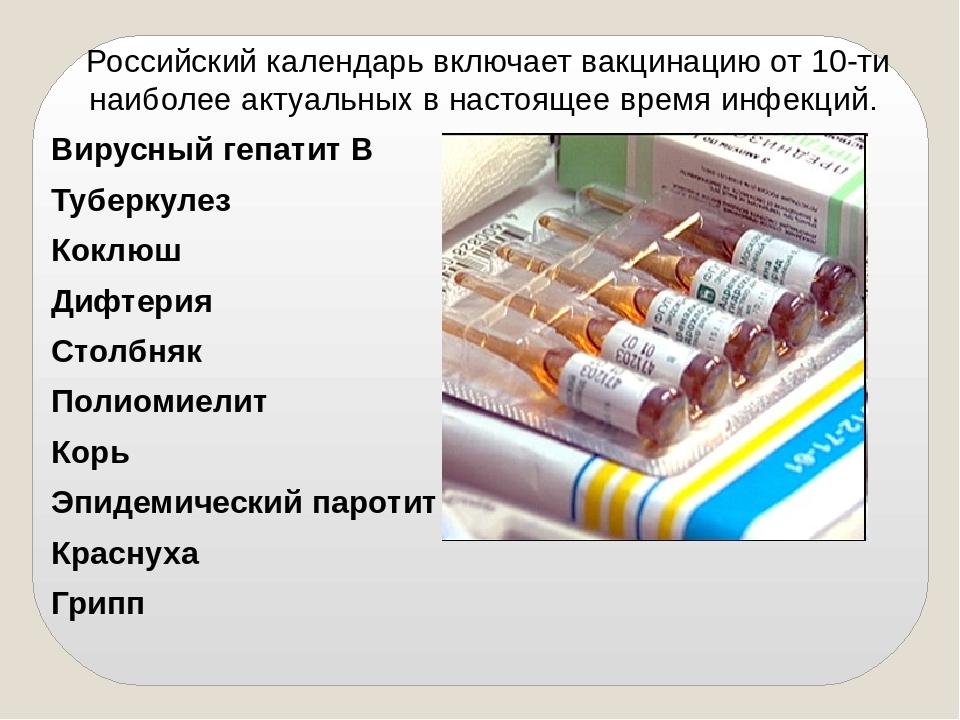 Российский календарь включает вакцинацию от 10-ти наиболее актуальных в насто...
