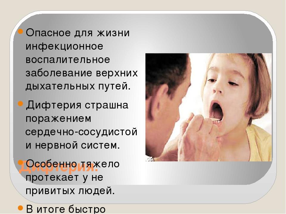 Дифтерия. Опасное для жизни инфекционное воспалительное заболевание верхних д...