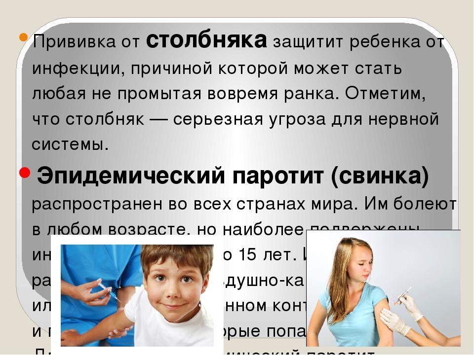 Прививка от столбняка защитит ребенка от инфекции, причиной которой может ста...