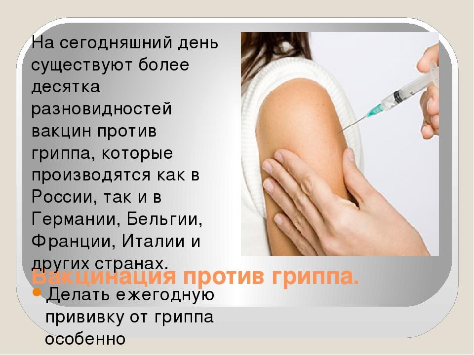 Вакцинация против гриппа. На сегодняшний день существуют более десятка разнов...