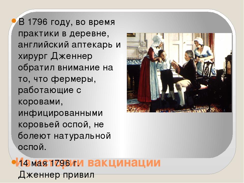 Из истории вакцинации В 1796 году, во время практики в деревне, английский ап...