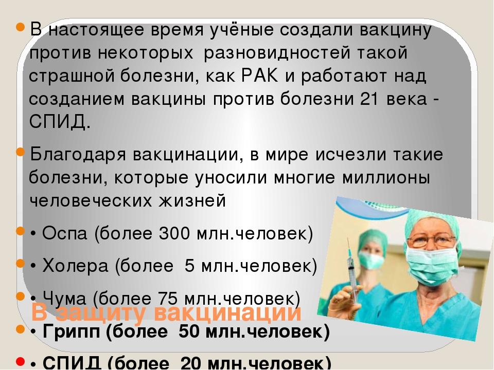 В защиту вакцинации В настоящее время учёные создали вакцину против некоторых...