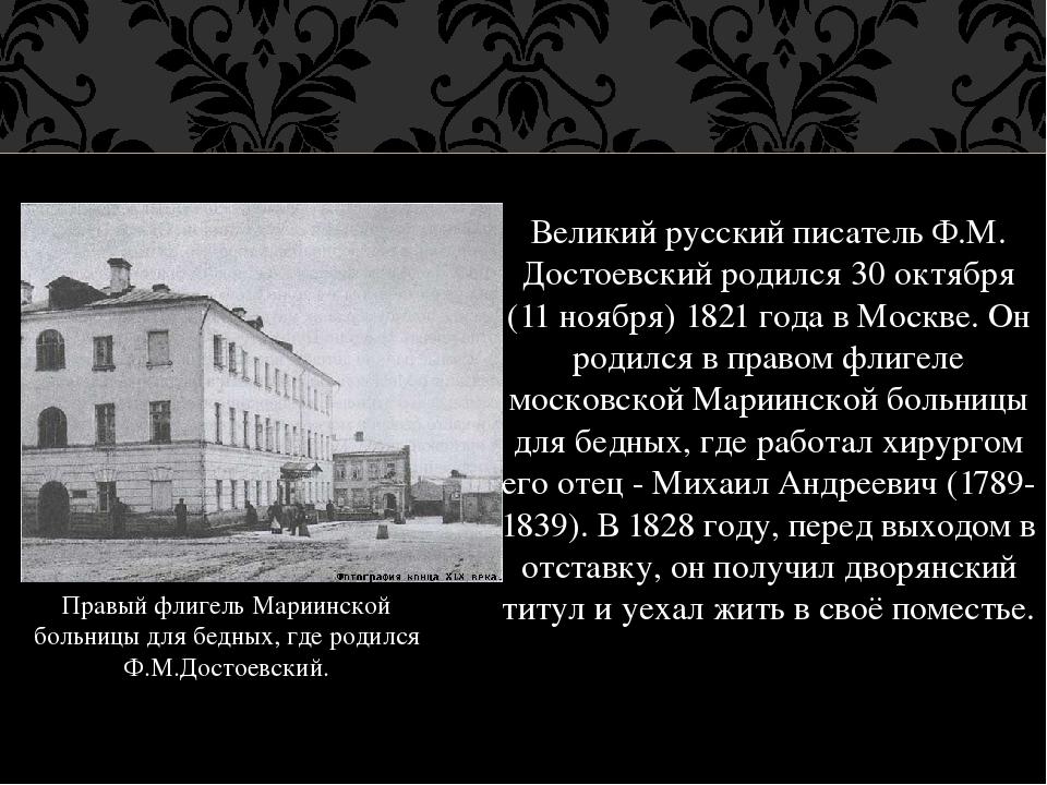Великий русский писатель Ф.М. Достоевский родился 30 октября (11 ноября) 1821...