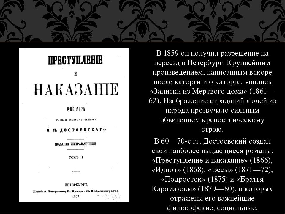 В 1859 он получил разрешение на переезд в Петербург. Крупнейшим произведением...