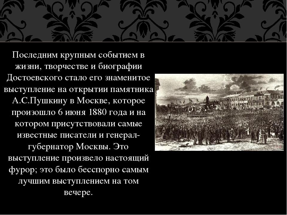 Последним крупным событием в жизни, творчестве и биографии Достоевского стало...