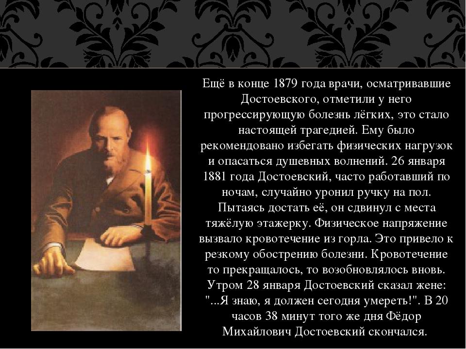 Ещё в конце 1879 года врачи, осматривавшие Достоевского, отметили у него прог...