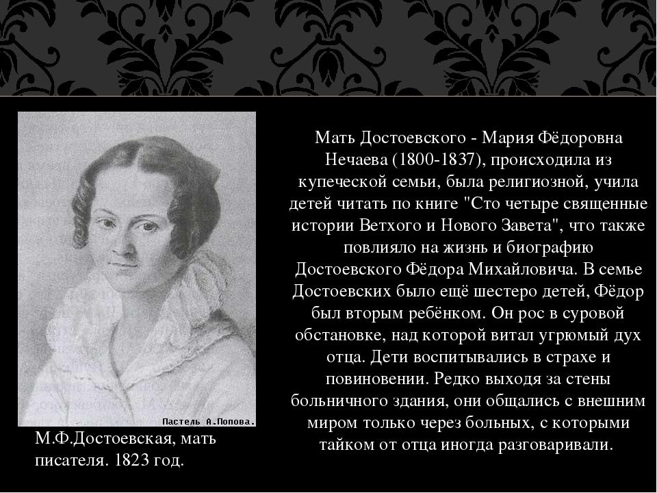 Мать Достоевского - Мария Фёдоровна Нечаева (1800-1837), происходила из купеч...