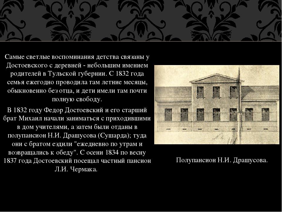 Самые светлые воспоминания детства связаны у Достоевского с деревней - неболь...