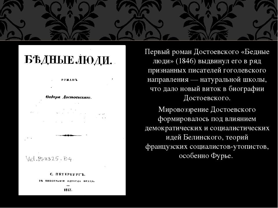 Первый роман Достоевского «Бедные люди» (1846) выдвинул его в ряд признанных...