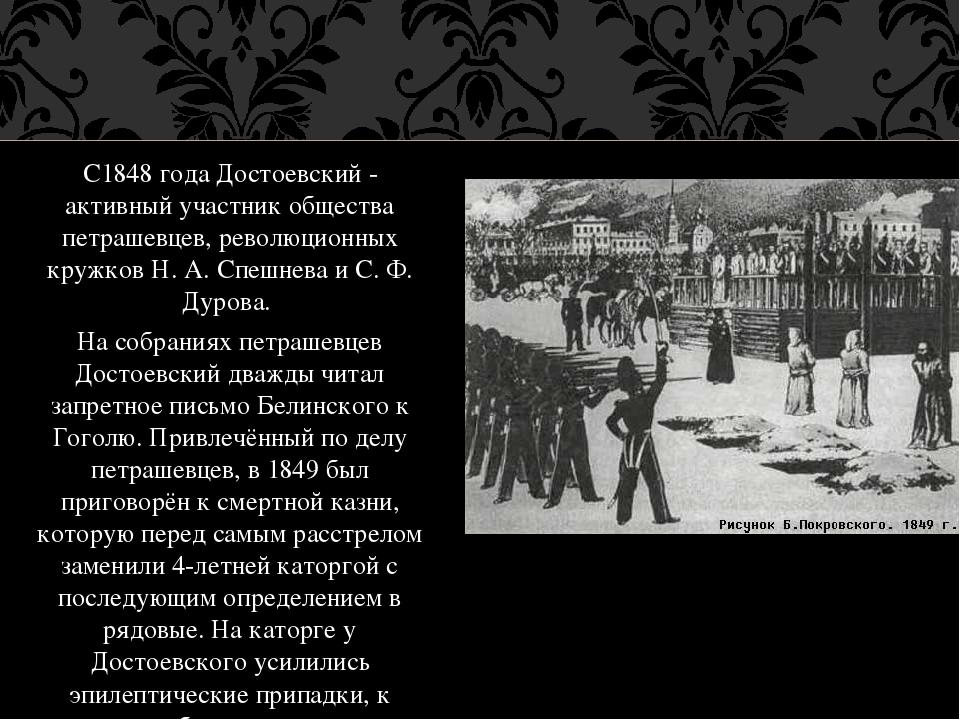 С1848 года Достоевский - активный участник общества петрашевцев, революционны...