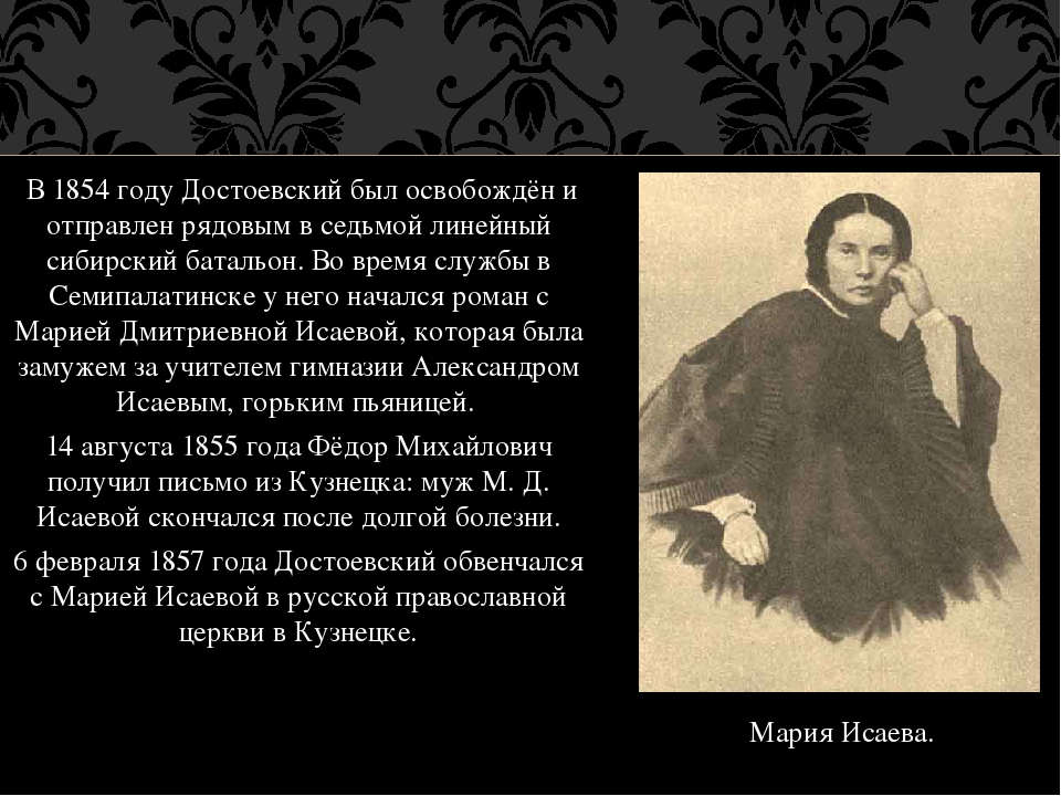 В 1854 году Достоевский был освобождён и отправлен рядовым в седьмой линейны...