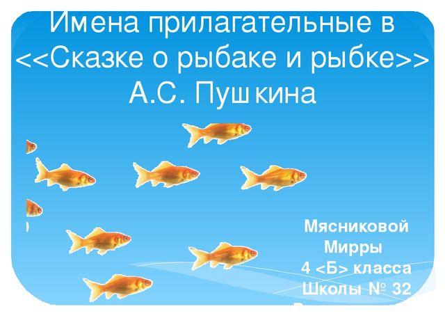 прилагательные в сказке о рыбаке и рыбке 4 класс проект