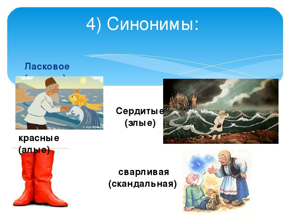 антонимы в сказке о рыбаке и рыбке 4 класс