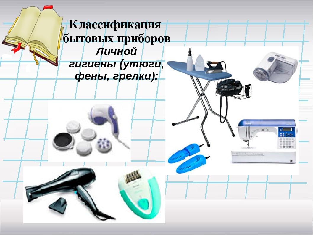 Бытовые электрические приборы доклад по технологии 7856