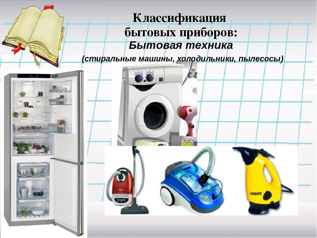Бытовые электрические приборы доклад 6516