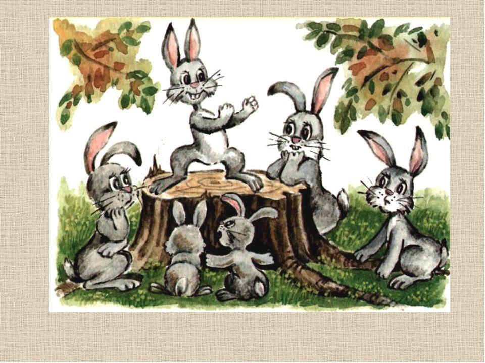 картинка сказка про храброго зайца длинные уши косые глаза сдача аренду жилья