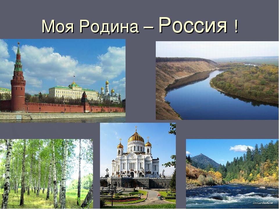 Россия родина моя картинки для презентации, день
