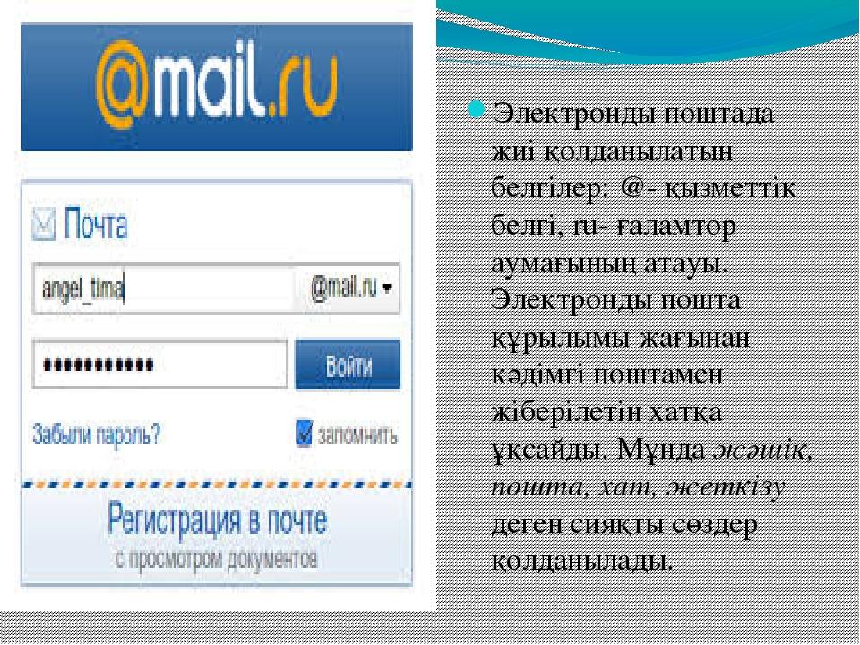 Открытка электронная почта
