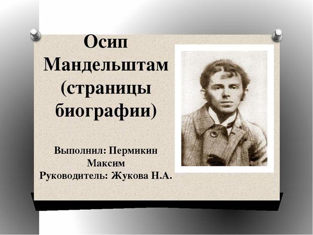 Мандельштам жизнь и творчество реферат 8981