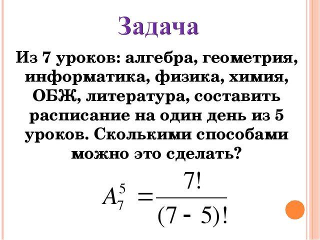 скачать бесплатно математику 5 класс решение задач