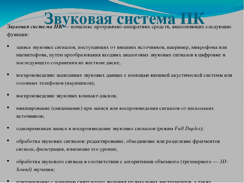 Звуковая система ПК Звуковая система ПК— комплекс программно-аппаратных сред...