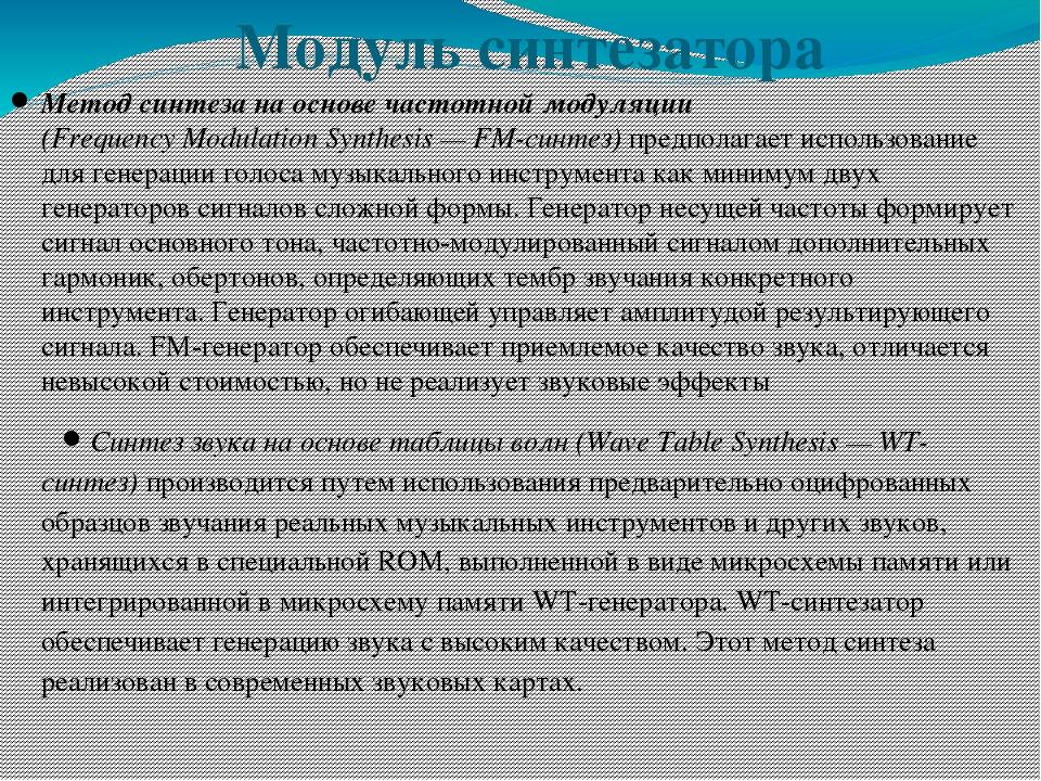 Модуль синтезатора Метод синтеза на основе частотной модуляции (FrequencyMod...