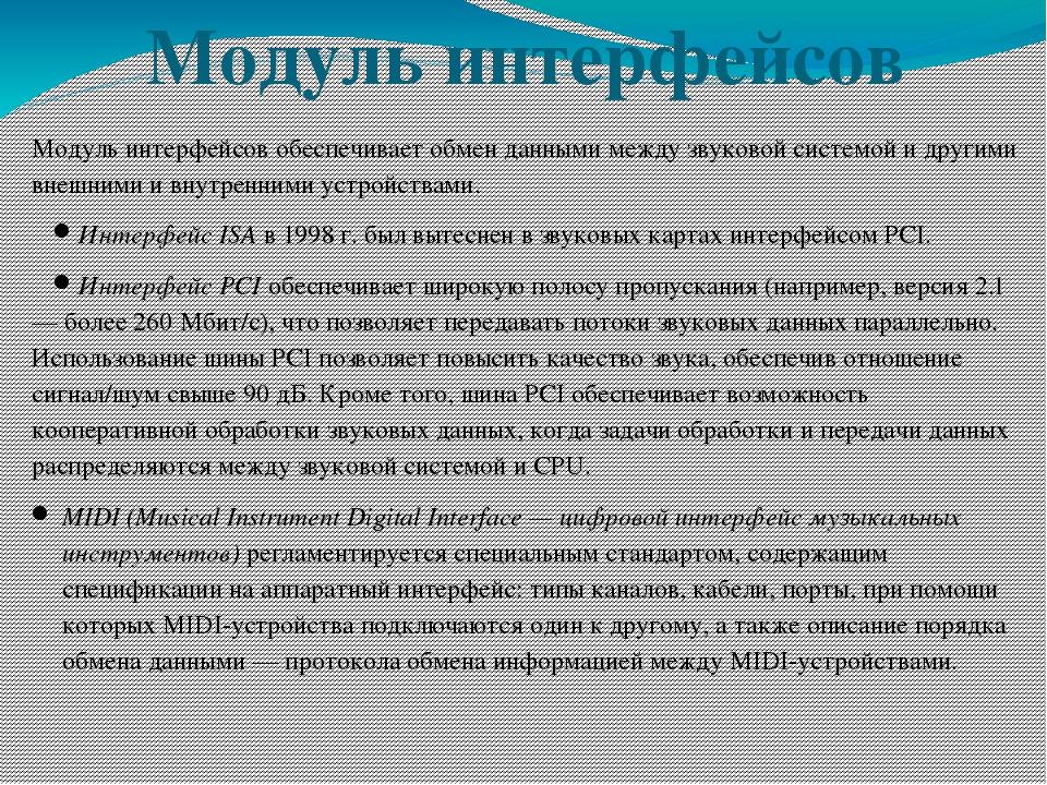 Модуль интерфейсов Модуль интерфейсов обеспечивает обмен данными между звуков...