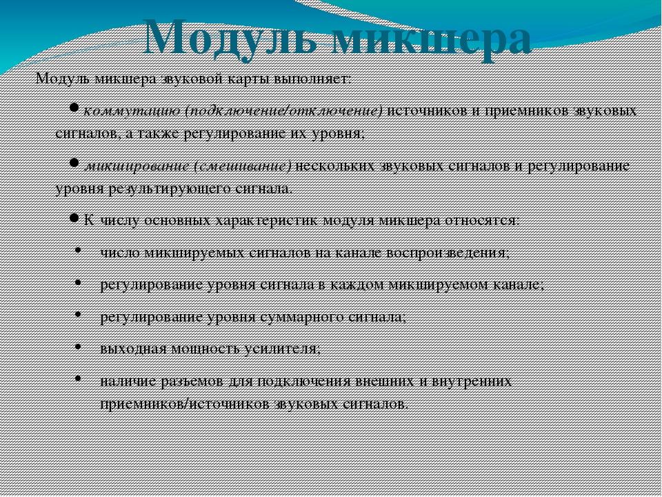 Модуль микшера Модуль микшера звуковой карты выполняет: коммутацию (подключен...