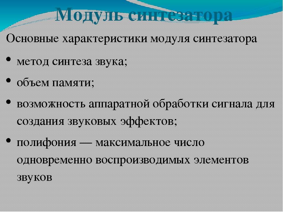 Модуль синтезатора Основные характеристики модуля синтезатора метод синтеза з...