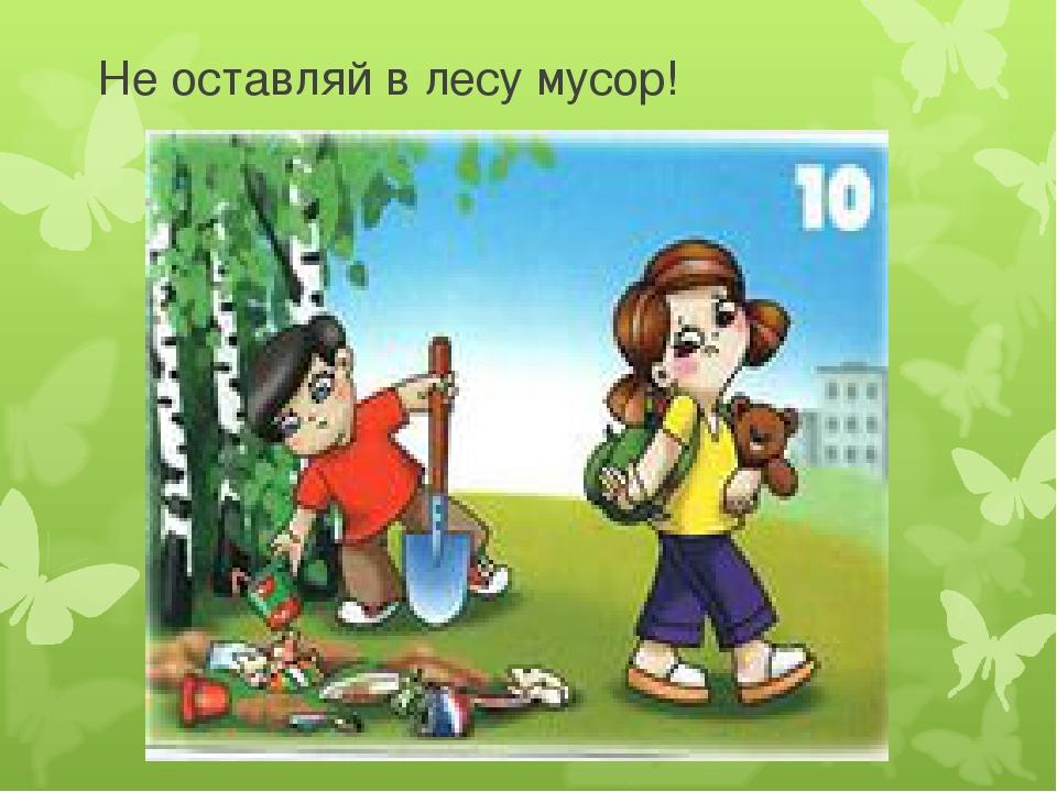 мать картинка не сори в лесу девочки