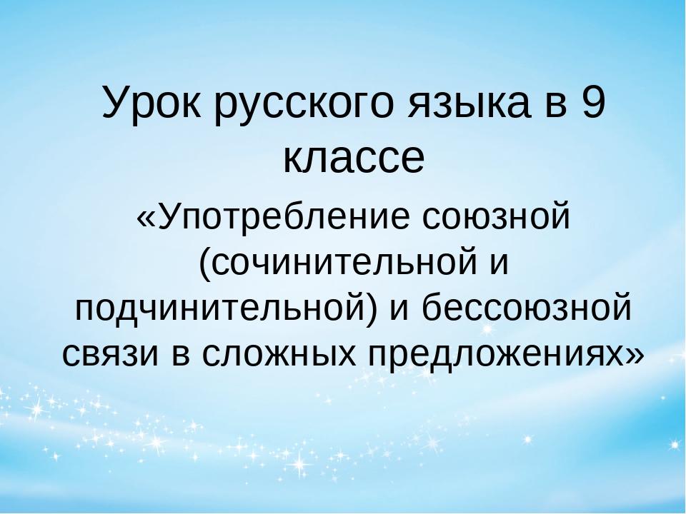 Урок русского языка в 9 классе «Употребление союзной (сочинительной и подчини...
