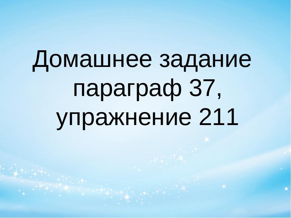 Домашнее задание параграф 37, упражнение 211