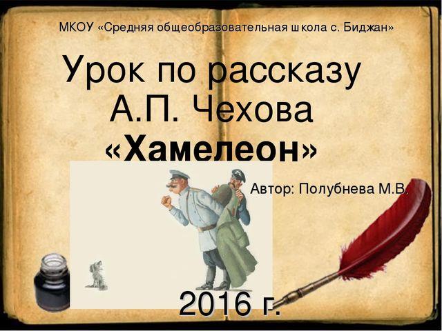Презентация к урока литературе чехов хамелеон #12