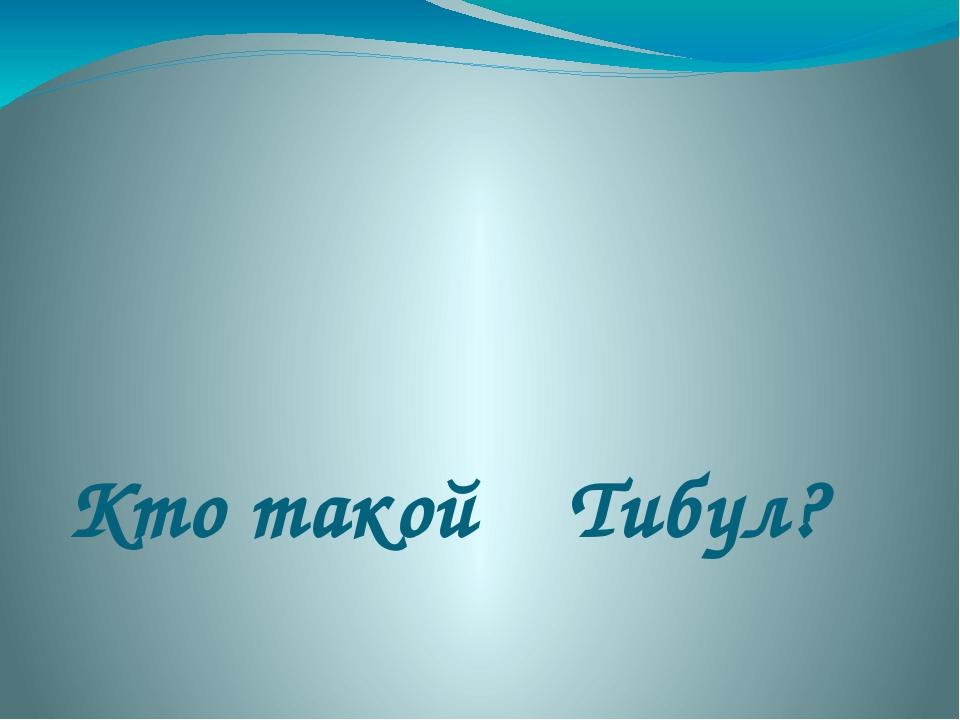 Кто такой Тибул?