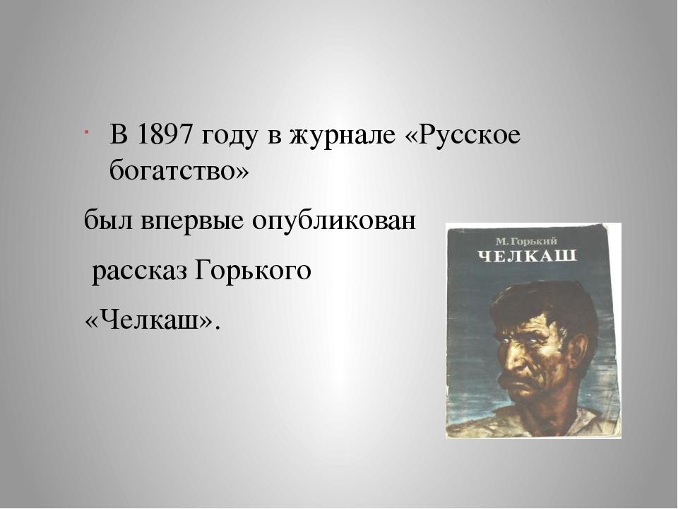 В 1897 году в журнале «Русское богатство» был впервые опубликован рассказ Гор...