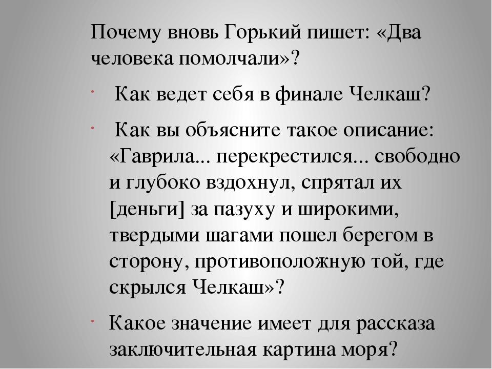 Почему вновь Горький пишет: «Два человека помолчали»? Как ведет себя в финале...