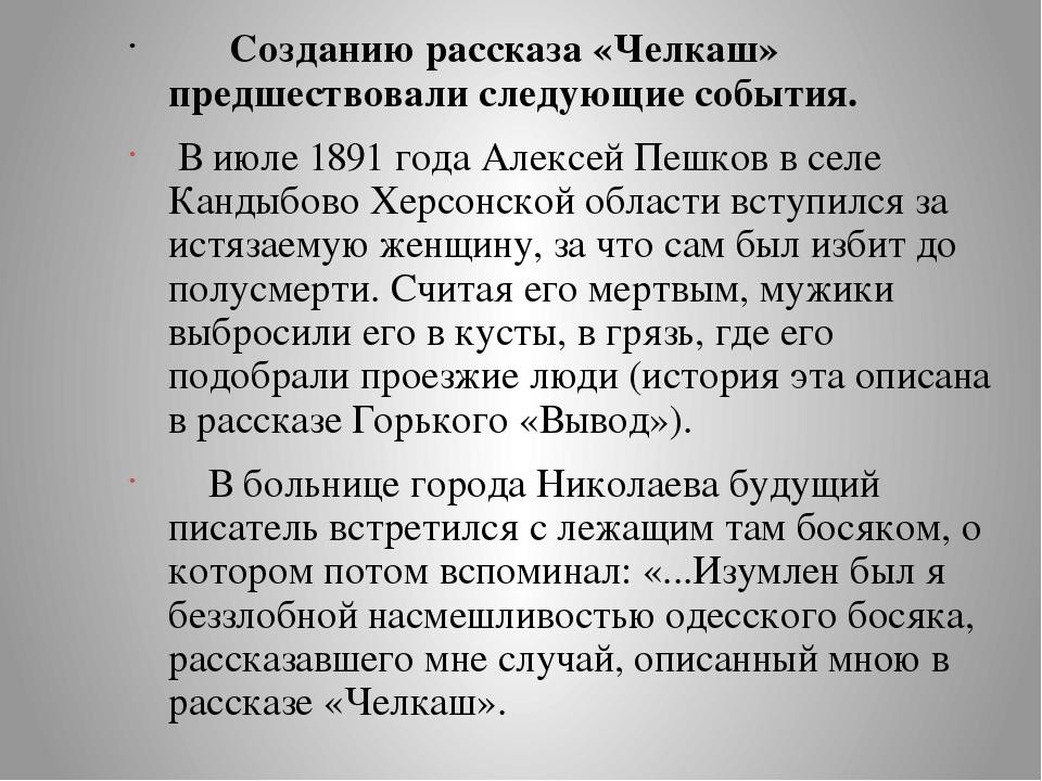 Созданию рассказа «Челкаш» предшествовали следующие события. В июле 189...