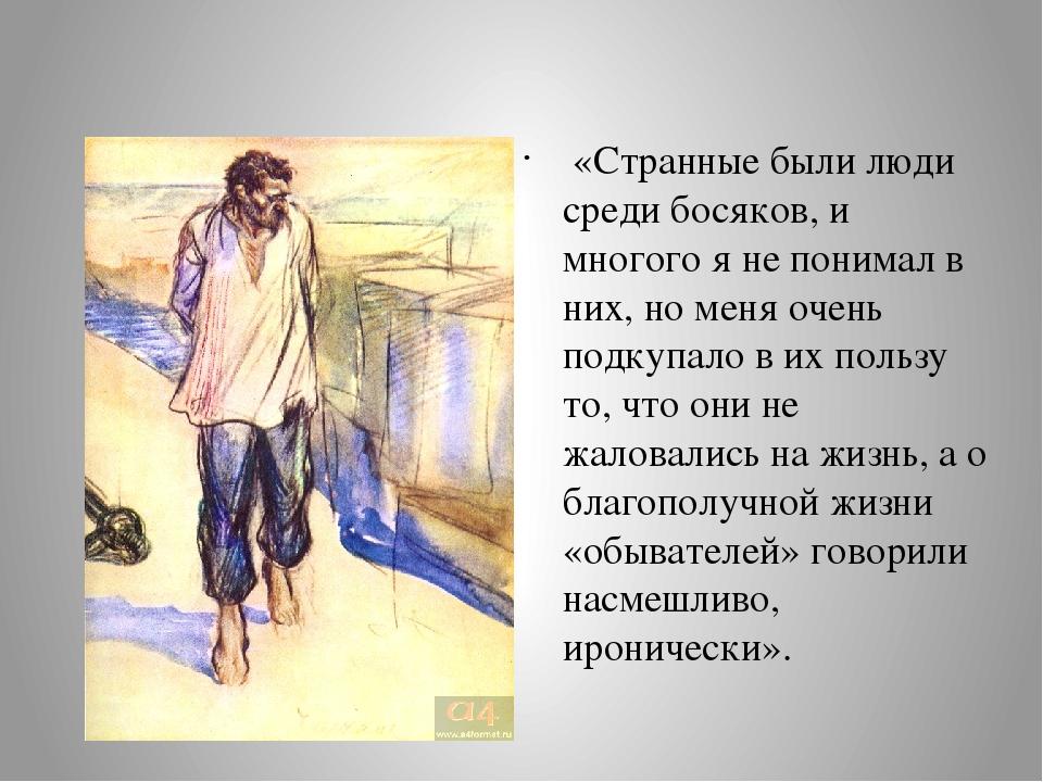 «Странные были люди среди босяков, и многого я не понимал в них, но меня оче...