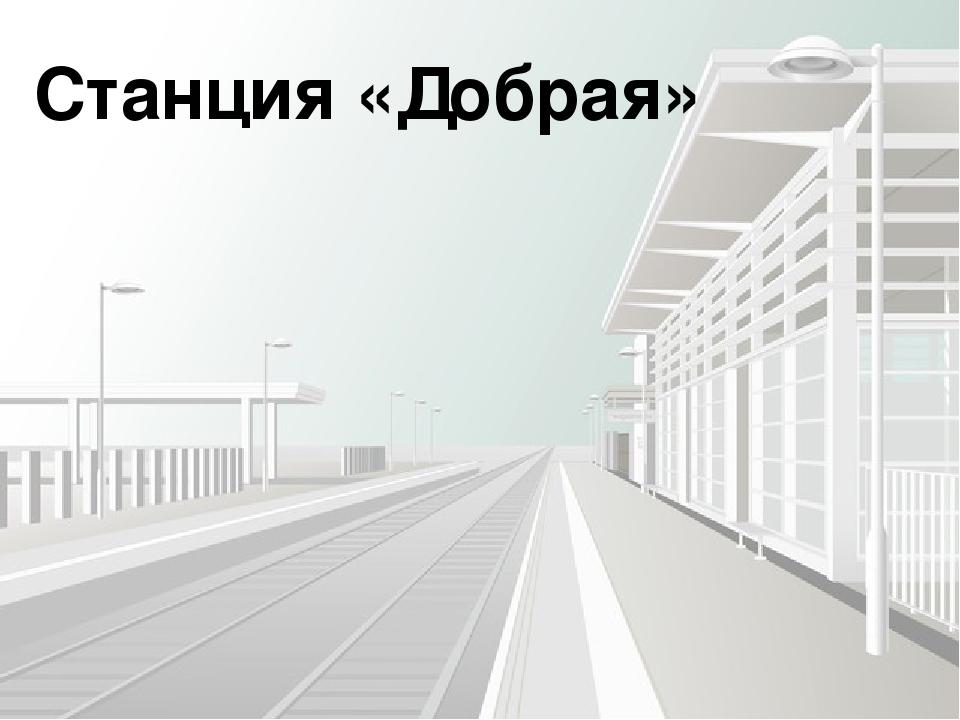 Станция «Добрая»