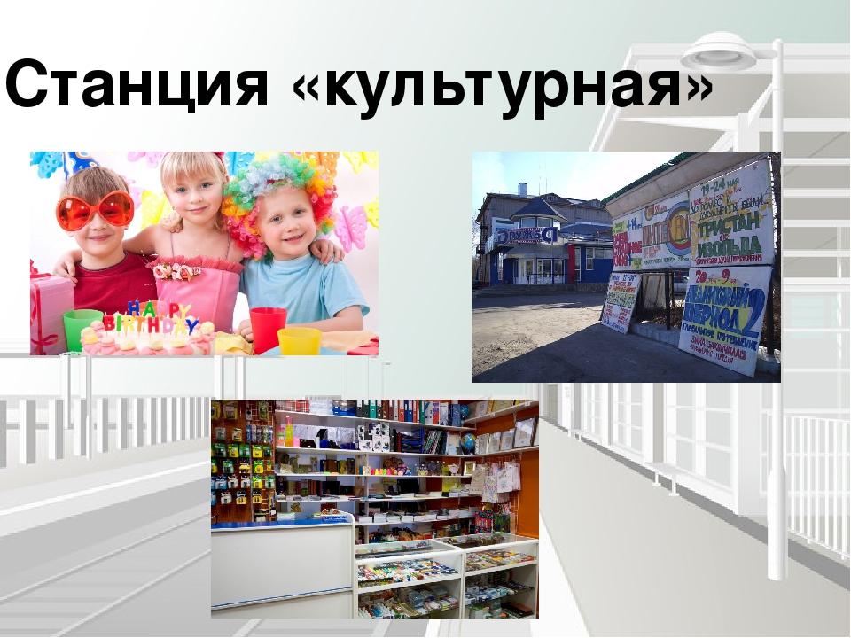 Станция «культурная»