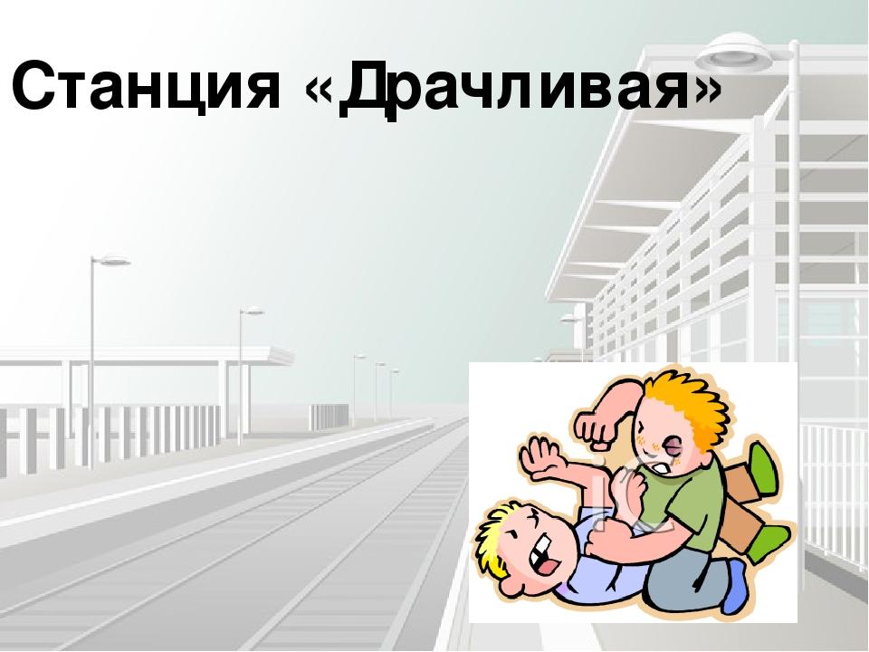 Станция «Драчливая»
