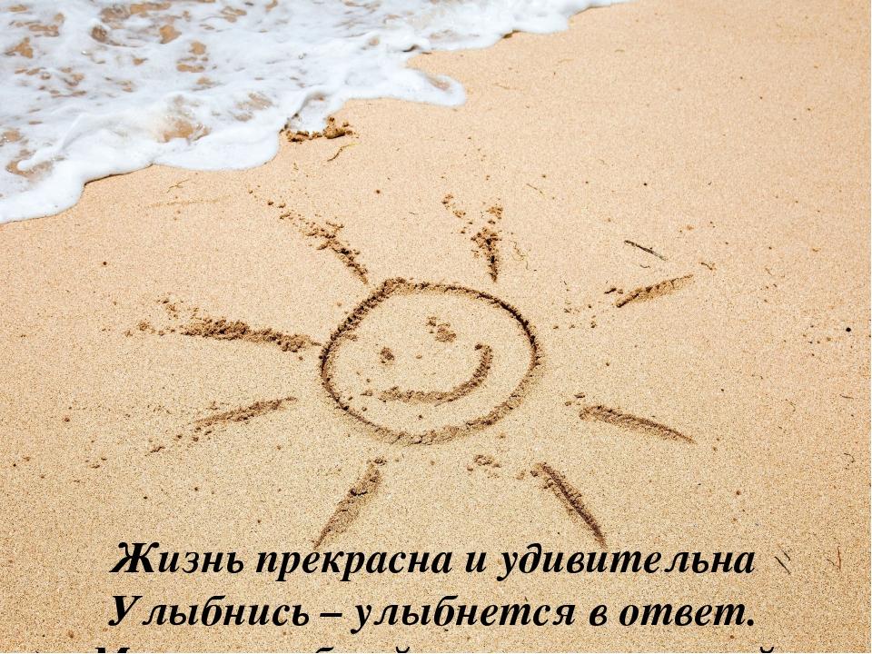 его отмечали картинки улыбайтесь жизнь прекрасна всего сердца поздравляю