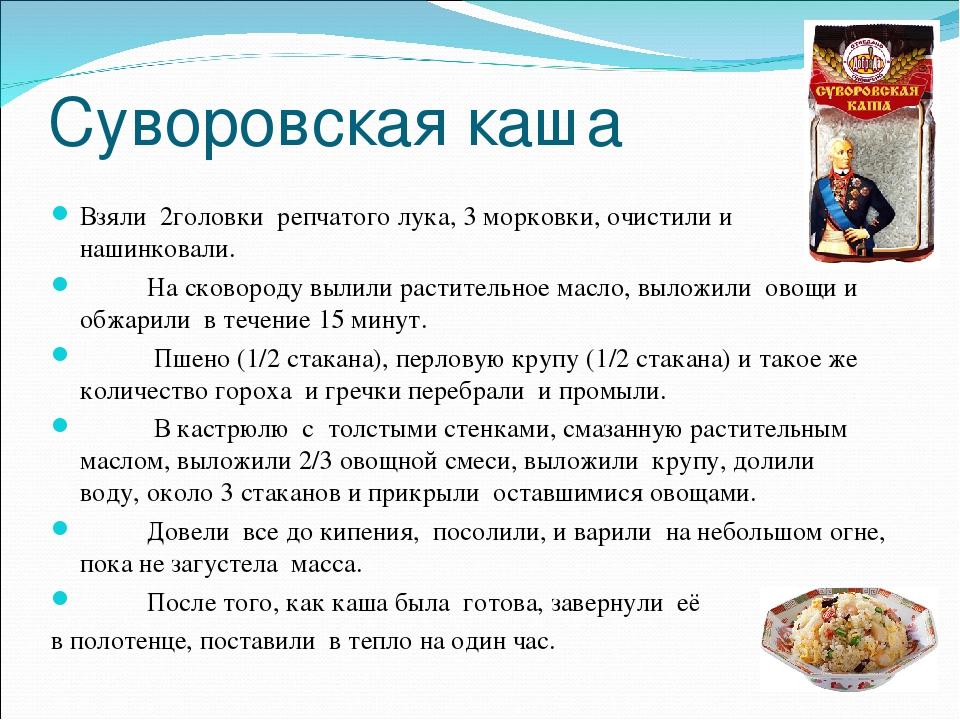 Картинки суворовская каша