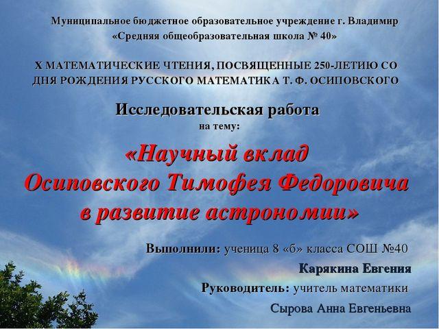 Муниципальное бюджетное образовательное учреждение г. Владимир «Средняя общео...