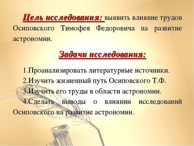 Цель исследования: выявить влияние трудов Осиповского Тимофея Федоровича на р...
